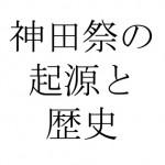 神田祭の歴史や起源について解説してみた。