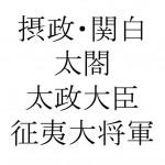 摂政、関白、太閤、太政大臣、征夷大将軍の違いをわかりやすく解説!