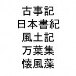古事記、日本書紀、風土記、万葉集、懐風藻の違いとは?