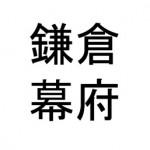 鎌倉幕府を小学生向けに簡単に解説。仕組みや滅亡した原因は?