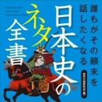 日本の歴史の謎を独断と偏見で5つ解説してみた
