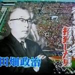 田畑政治ってどんな人?水泳や東京オリンピックとの関わりについて